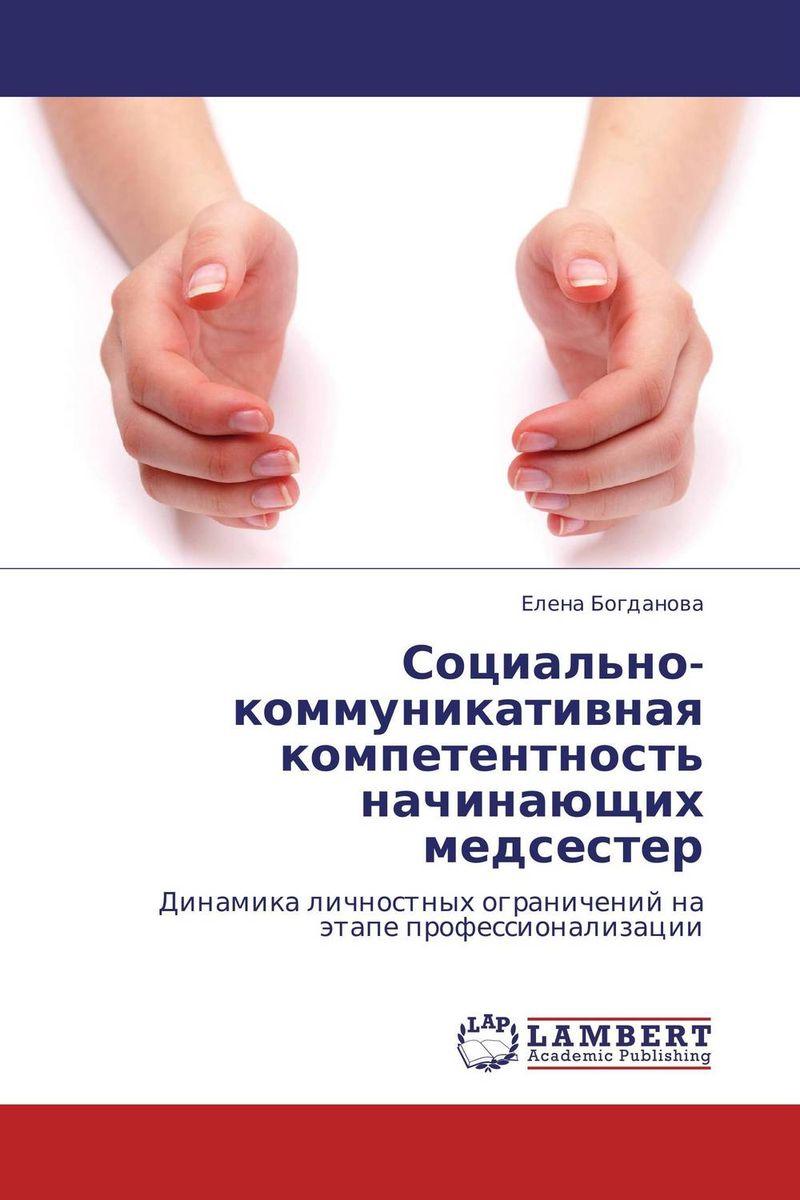 Социально-коммуникативная компетентность начинающих медсестер. Динамика личностных ограничений на этапе профессионализации