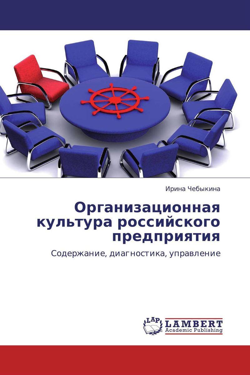 Организационная культура российского предприятия в пигулевский дизайн и культура