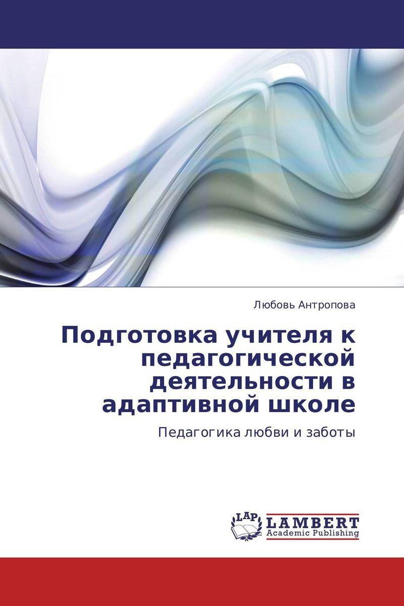 Подготовка  учителя к педагогической деятельности в адаптивной школе использование артпедагогических технологий в коррекционной работе