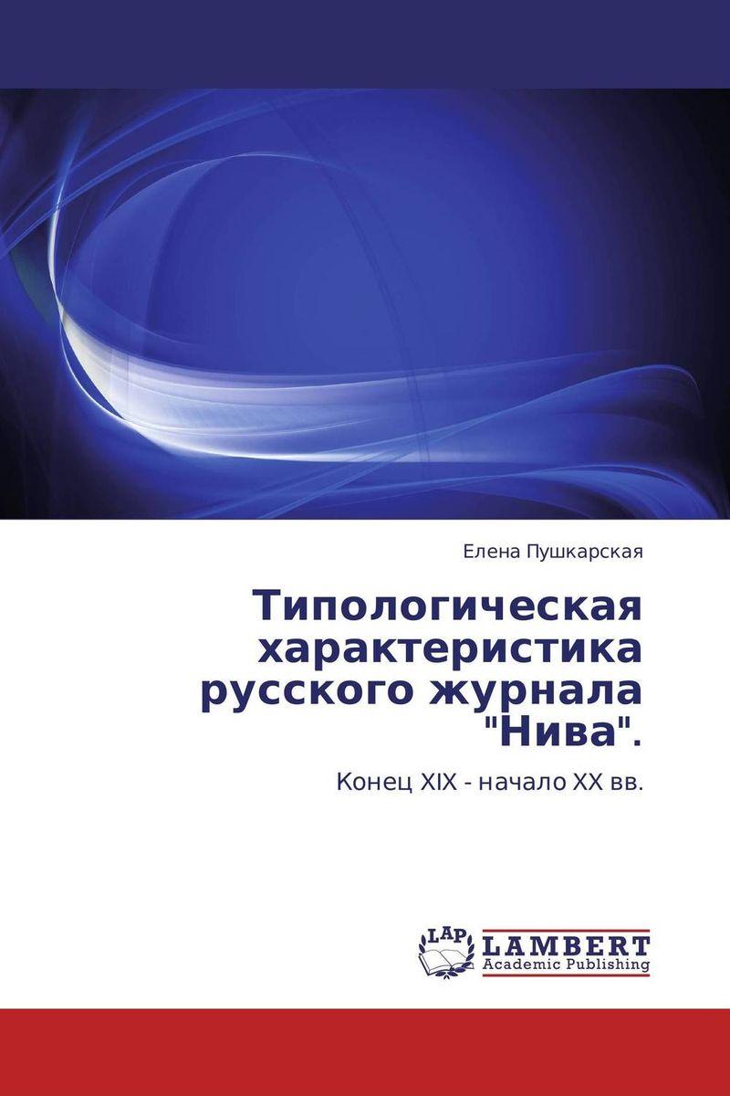 Типологическая характеристика русского журнала Нива. купить шевроле нива в шахтах