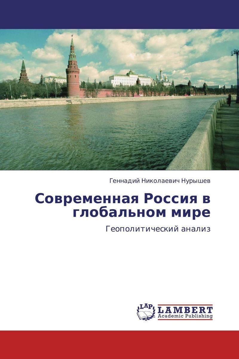 Современная Россия в глобальном мире