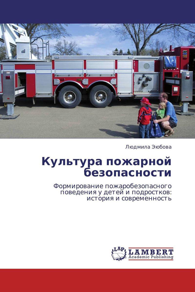 Культура пожарной безопасности и а устюгова работа с подростками девиантного поведения 5 11 классы поведенческие программы социально психологические тренинги
