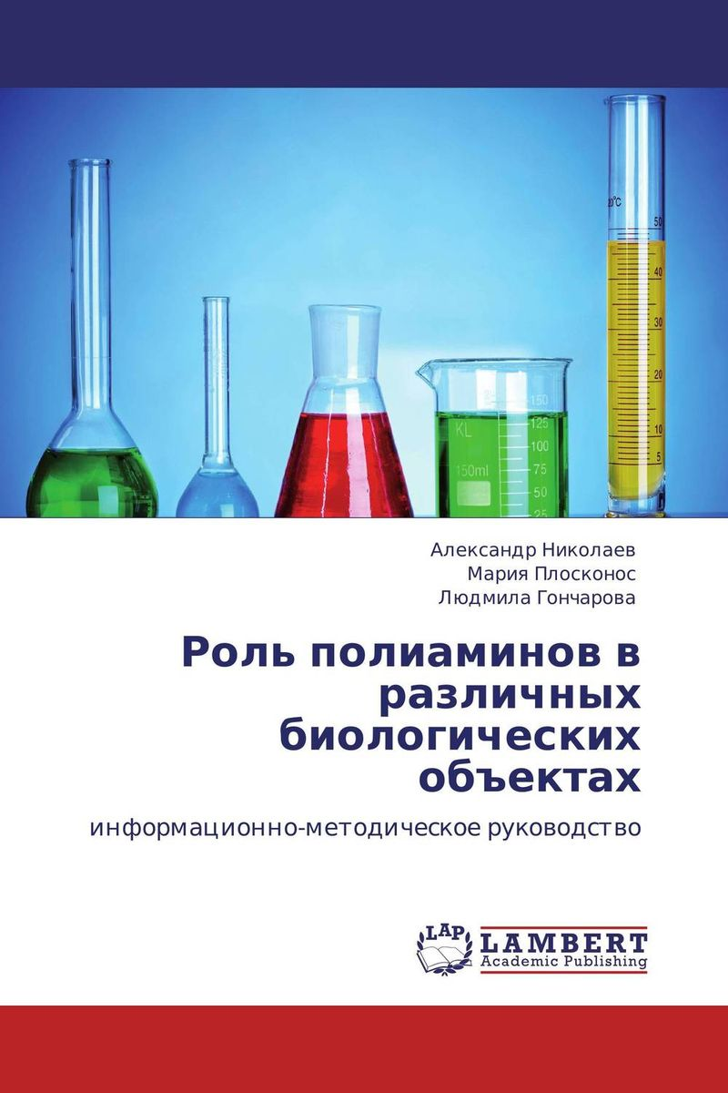 Роль полиаминов в различных биологических объектах прибор рн для определения в организме человека купить