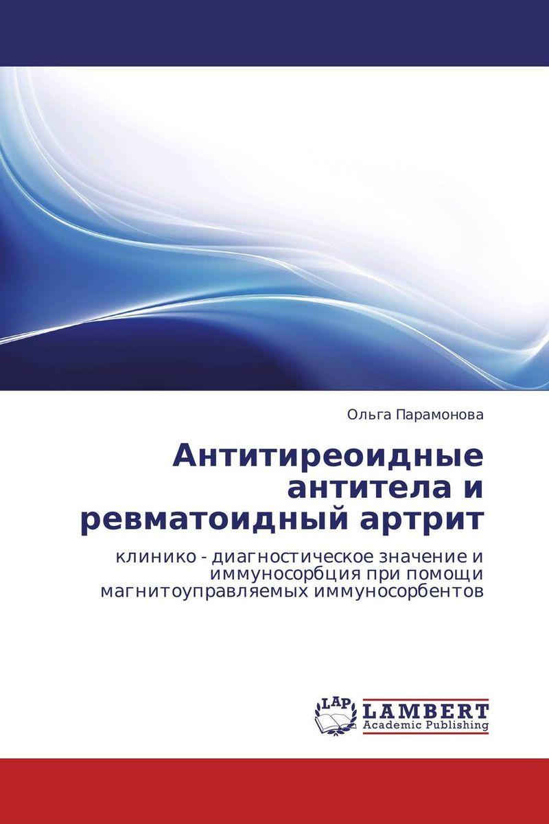 Антитиреоидные антитела и ревматоидный артрит хочу фольксваген т4 в брянске и области