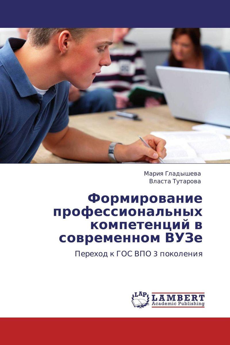 Формирование профессиональных компетенций в современном ВУЗе
