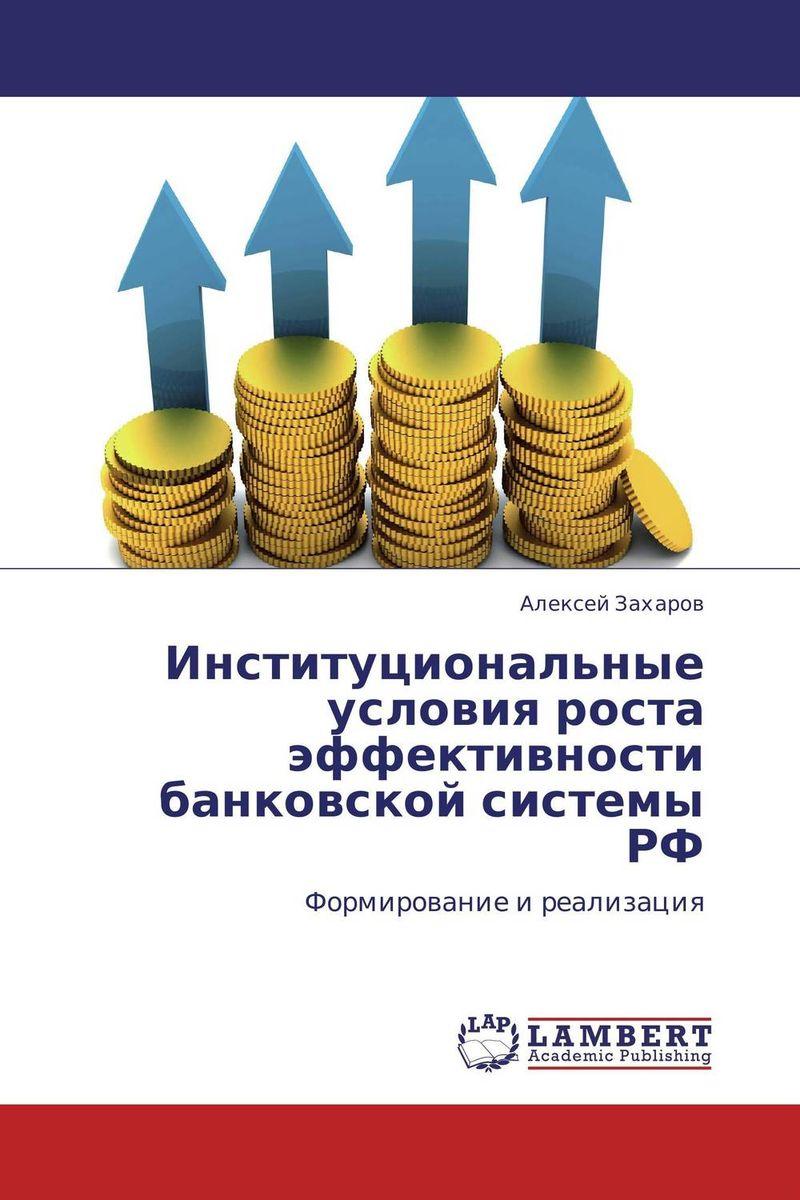 Институциональные условия роста эффективности банковской системы РФ тарас кушнир институциональные инвесторы методологический анализ