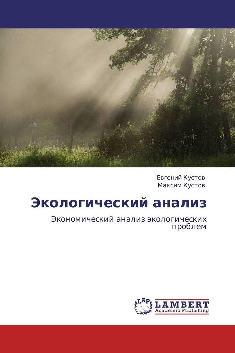 Экологический анализ