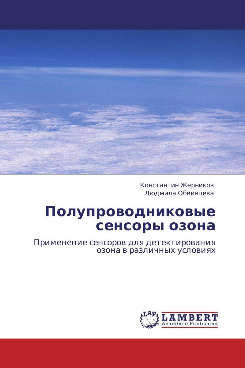 Полупроводниковые сенсоры озона фильтр озона в ксероксе