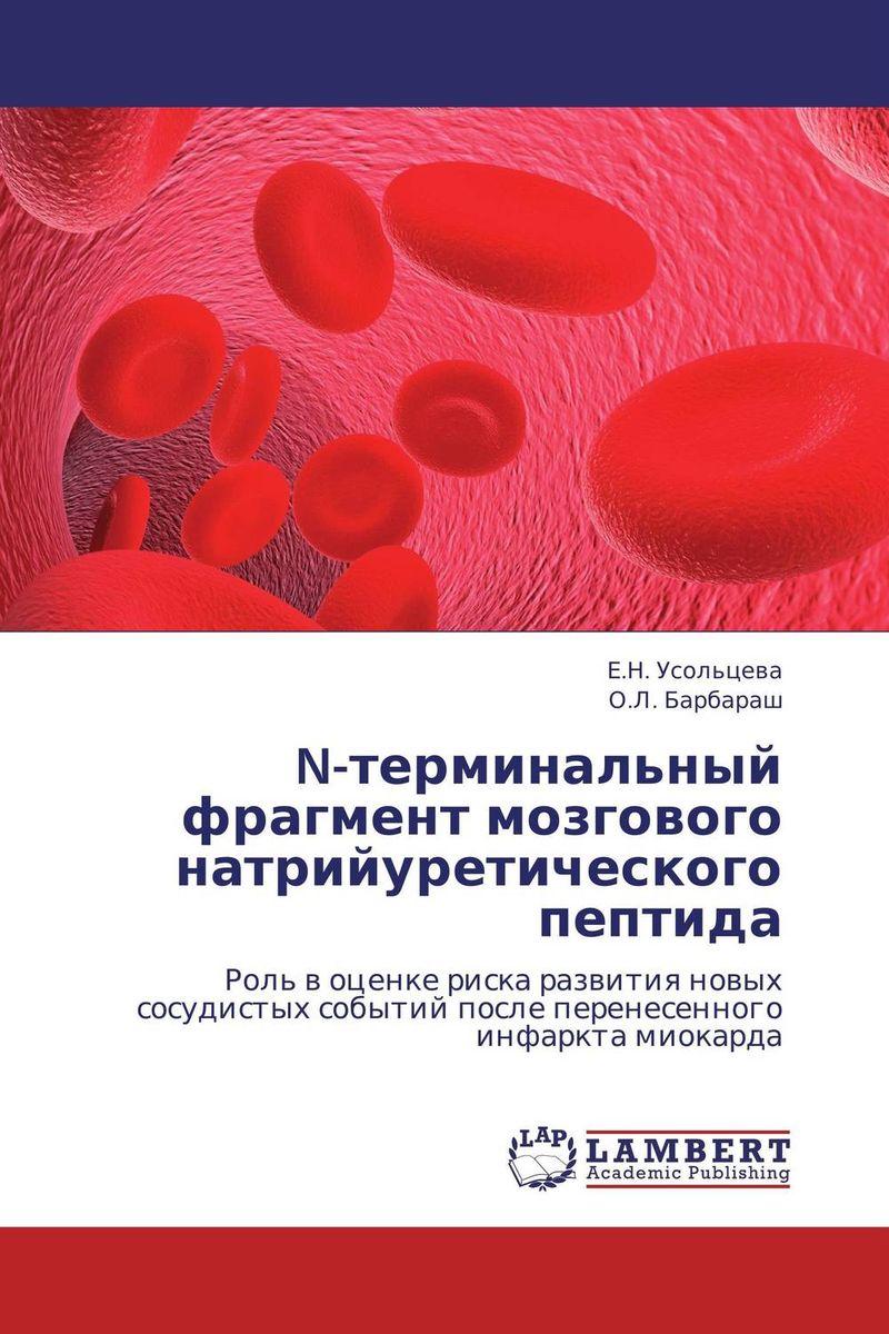 N-терминальный фрагмент мозгового натрийуретического пептида евгений хайрутдинов эндоваскулярное лечение многососудистого поражения коронарного русла