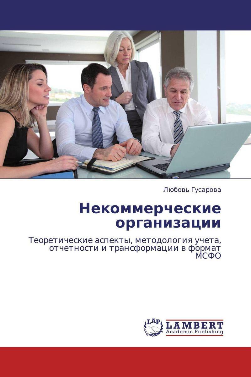 Некоммерческие организации е в шестакова международные контракты правила составления