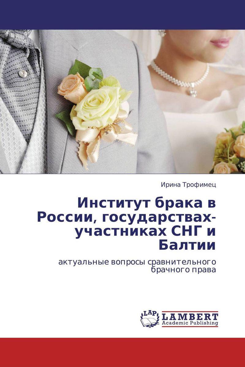 Институт брака в России, государствах- участниках СНГ и Балтии соотношение права вто и национального права государств членов монография