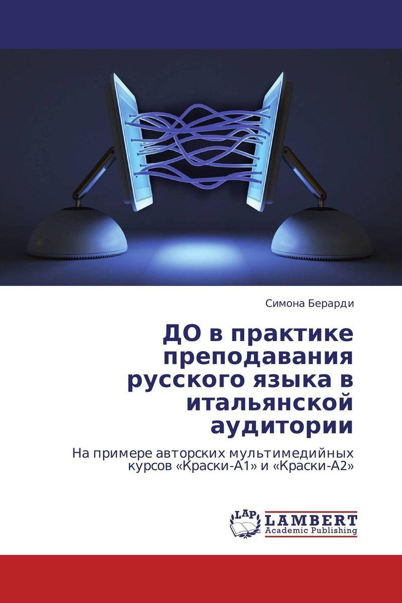 ДО в практике преподавания русского языка в итальянской аудитории рки учебник