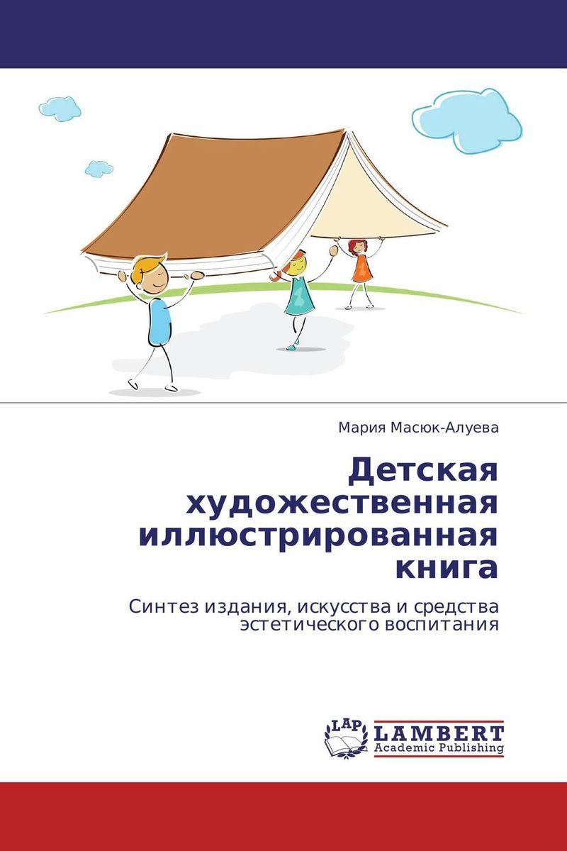 Детская художественная иллюстрированная книга книга мастеров