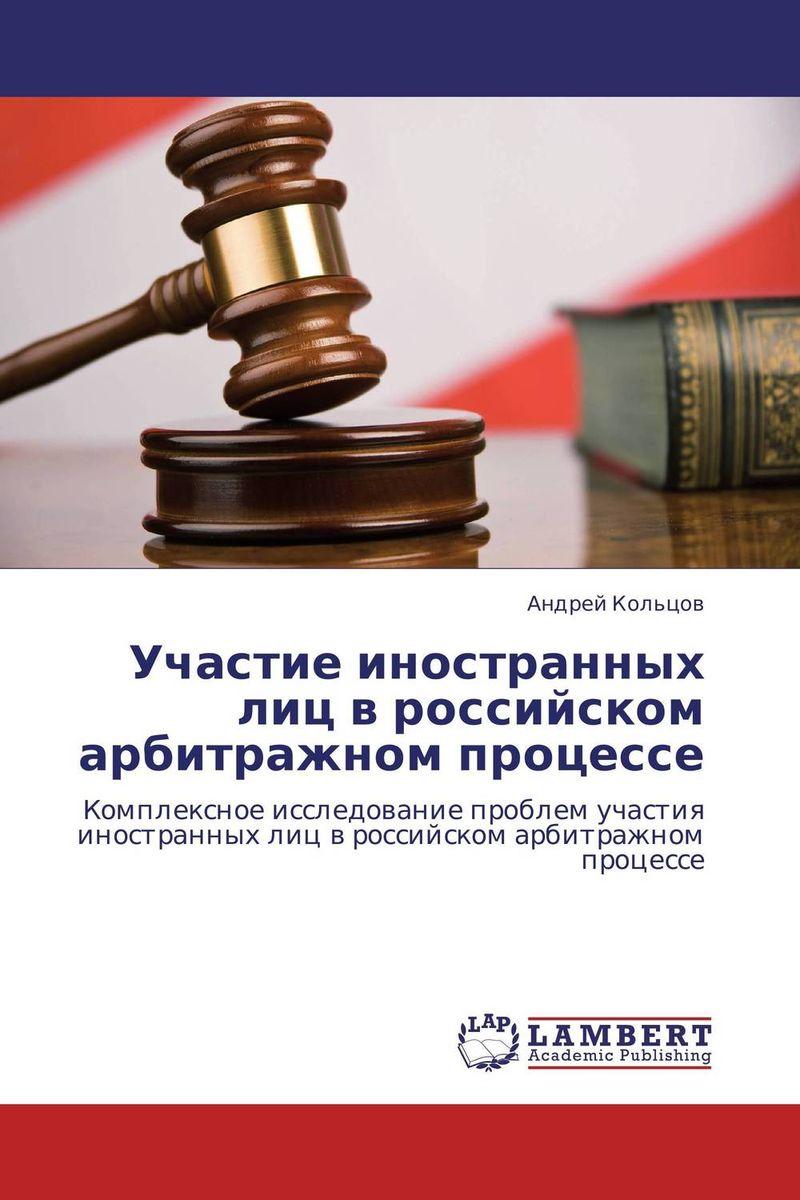 Участие иностранных лиц в российском арбитражном процессе герой с тысячей лиц