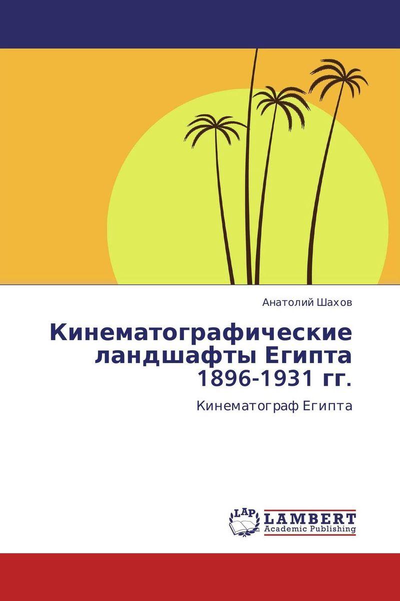 Кинематографические ландшафты Египта 1896-1931 гг.