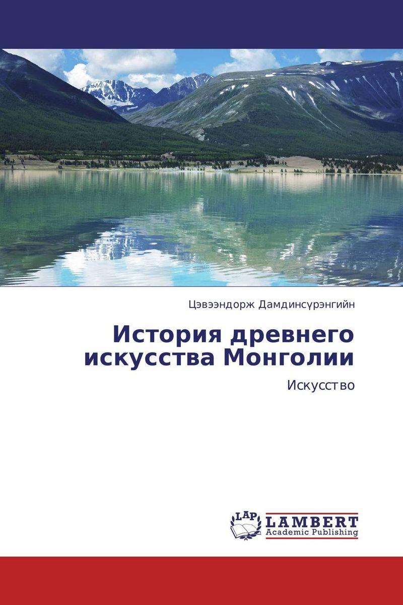 История древнего искусства Монголии