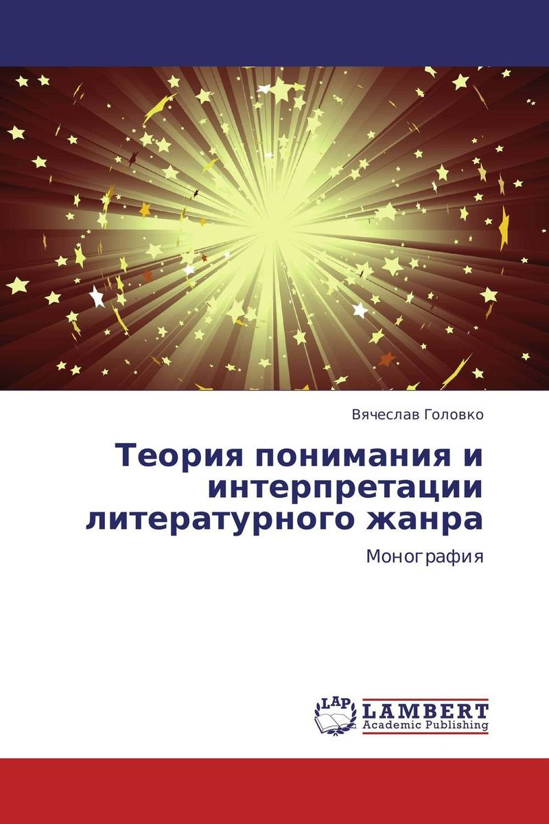 Теория понимания и интерпретации литературного жанра