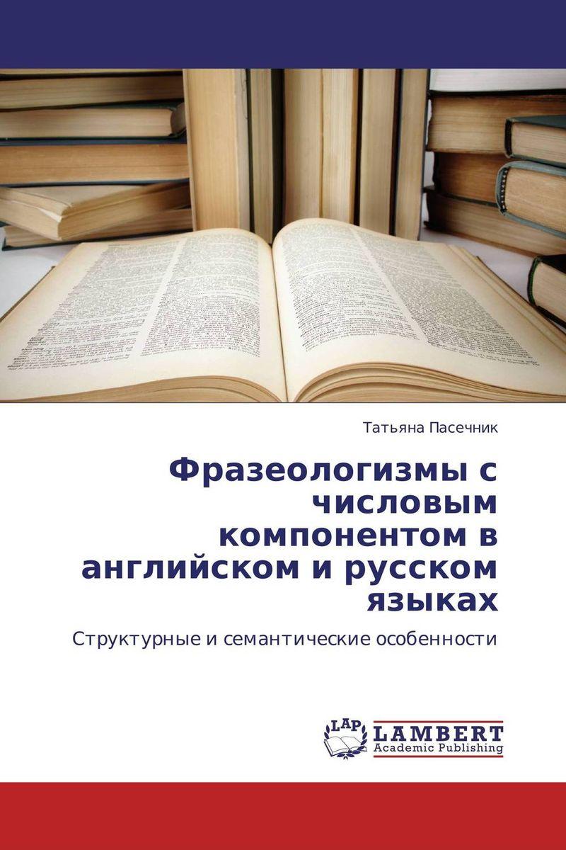 Фразеологизмы с числовым компонентом в английском и русском языках двигатель 1мз фе в красноярске