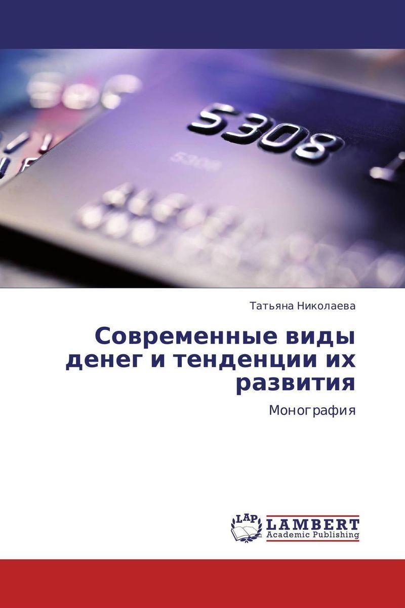 Современные виды денег и тенденции их развития the gourmet slow cooker volume ii