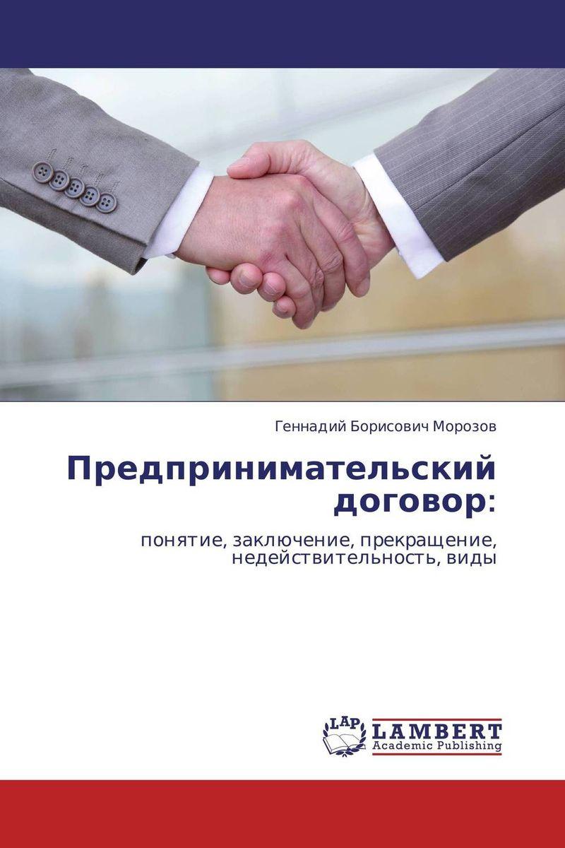 Предпринимательский договор: трудовой договор cdpc