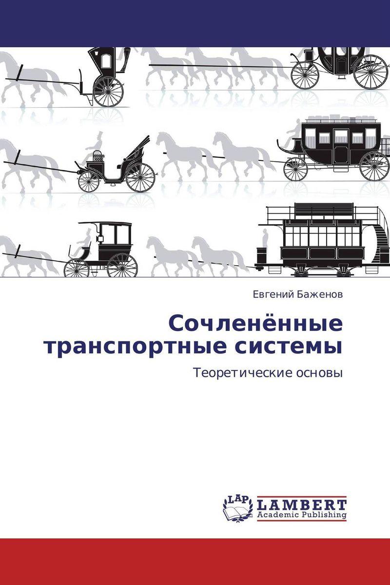Сочленённые транспортные системы