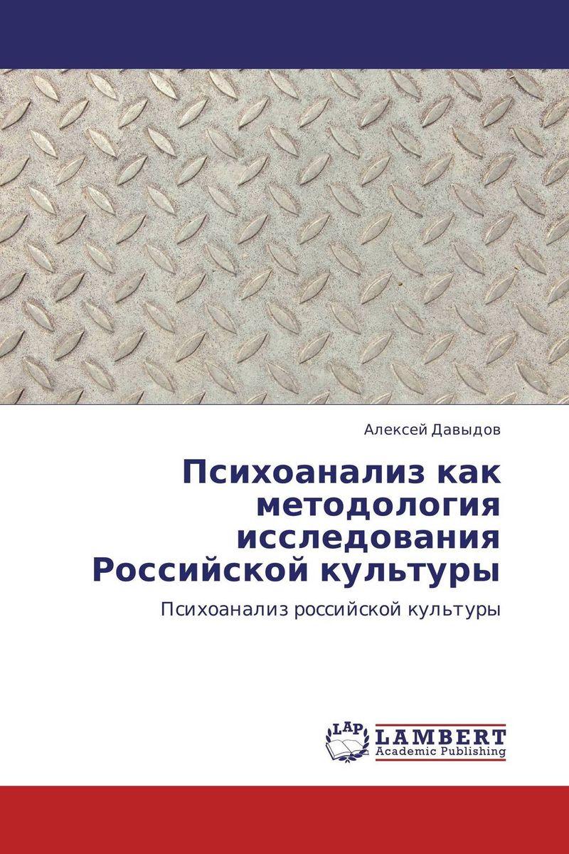 цены  Психоанализ как методология исследования Российской культуры