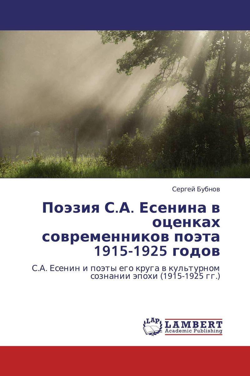 Поэзия С.А. Есенина в оценках современников поэта 1915-1925 годов