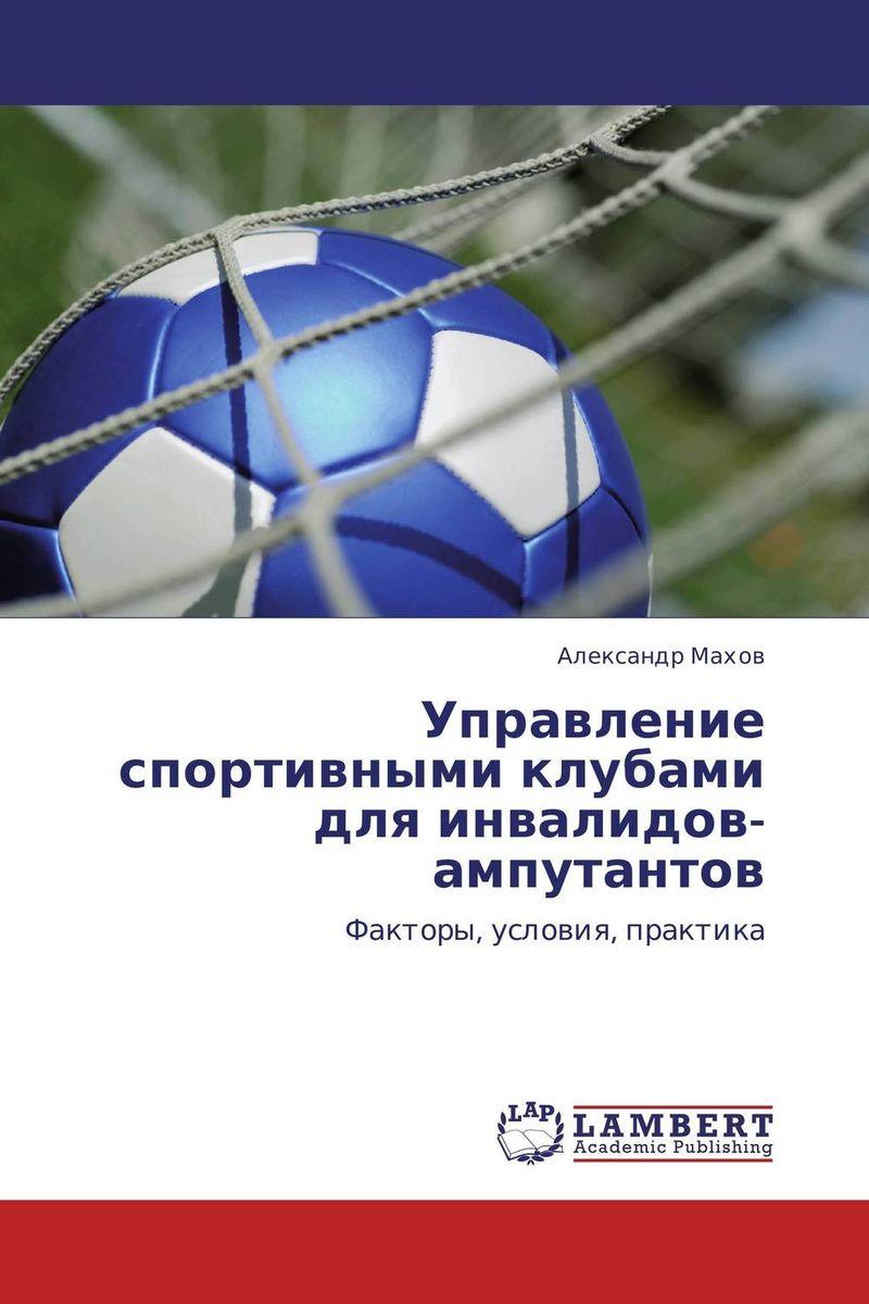 Управление спортивными клубами для инвалидов-ампутантов
