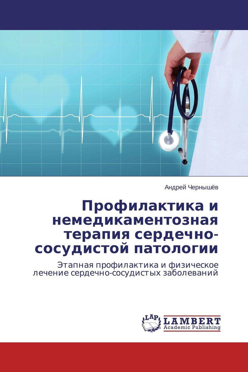Профилактика и немедикаментозная терапия сердечно-сосудистой патологии бады здоровье и красота q 10 вит плюс профилактика сердечно сосудистых и онко