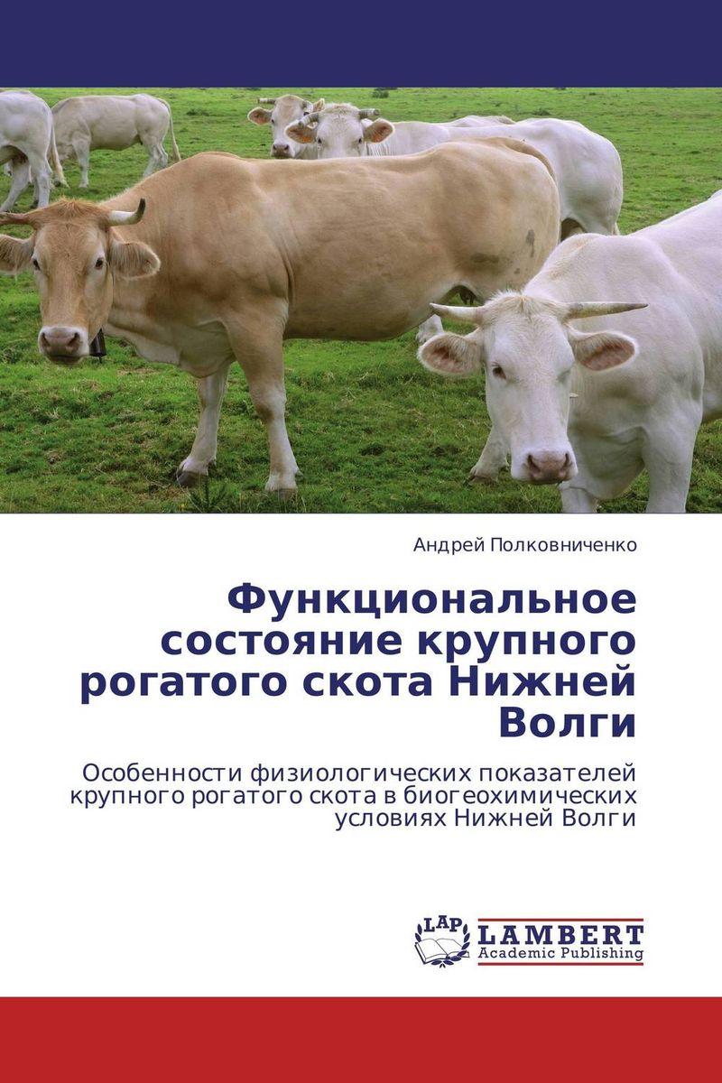 Функциональное состояние крупного рогатого скота Нижней Волги эпизоотологические особенности туберкулеза крупного рогатого скота