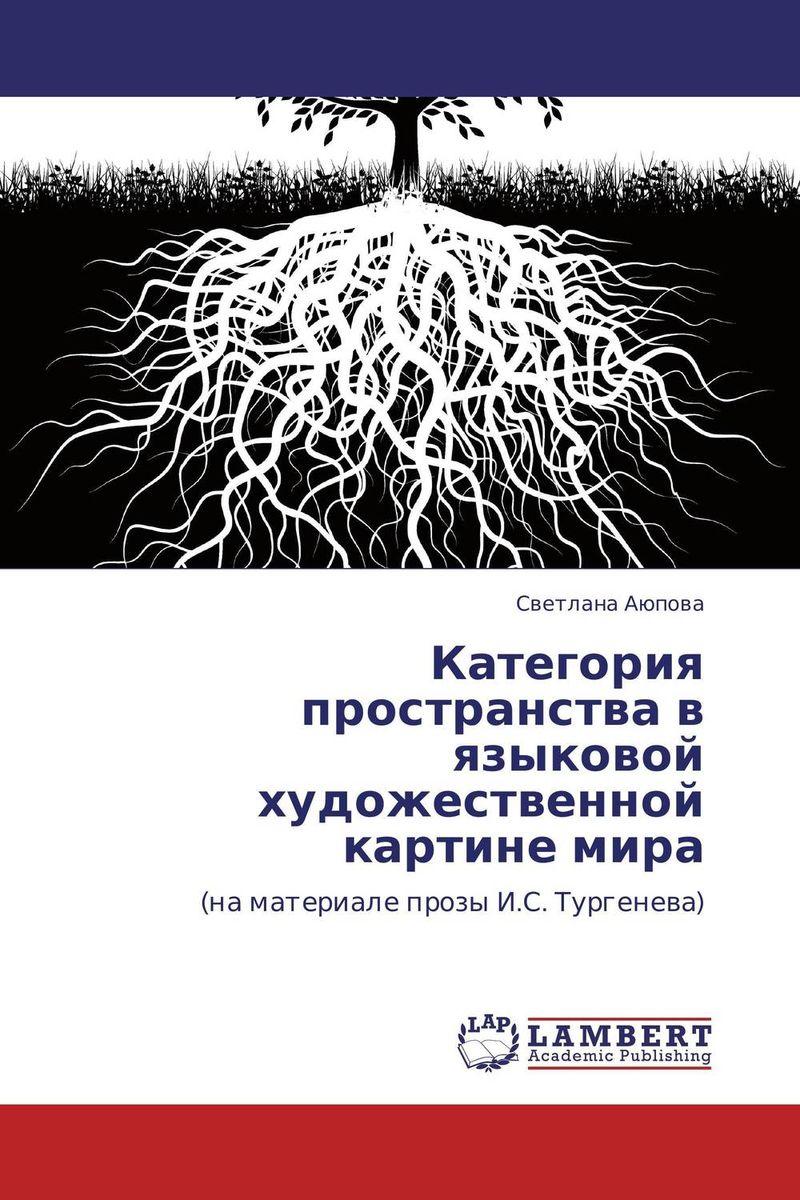 Zakazat.ru: Категория пространства в языковой художественной картине мира