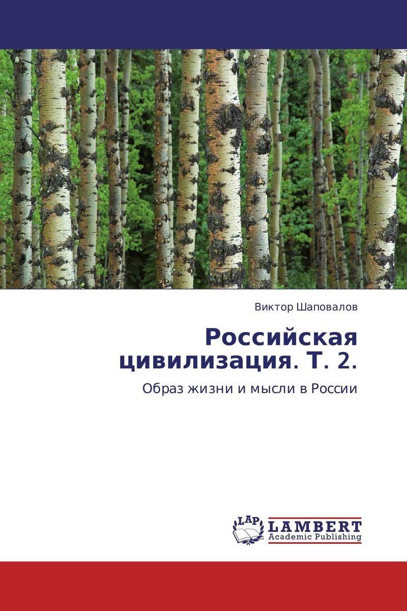 Российская цивилизация. Т. 2. природа россии