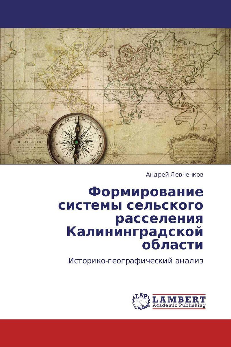 Формирование системы сельского расселения Калининградской области