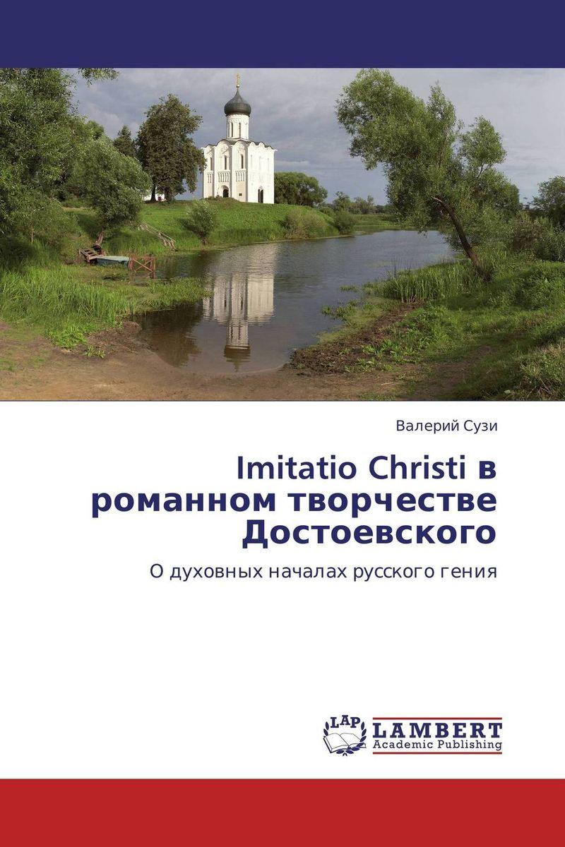 Imitatio Christi в романном творчестве Достоевского christi daugherty mtv ireland