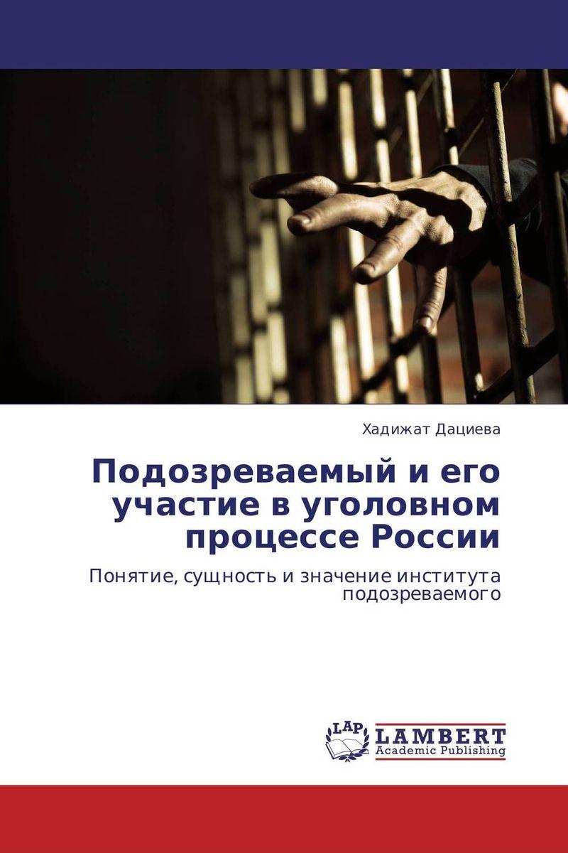 Подозреваемый и его участие в уголовном процессе России