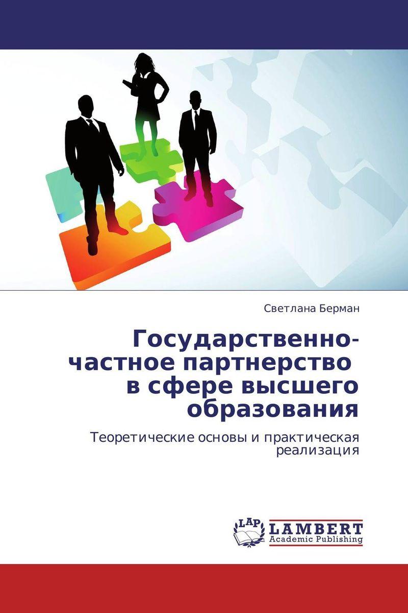 Государственно-частное партнерство   в сфере высшего образования елена геннадьевна сосновских государственно конфессиональные отношения в период перестройки