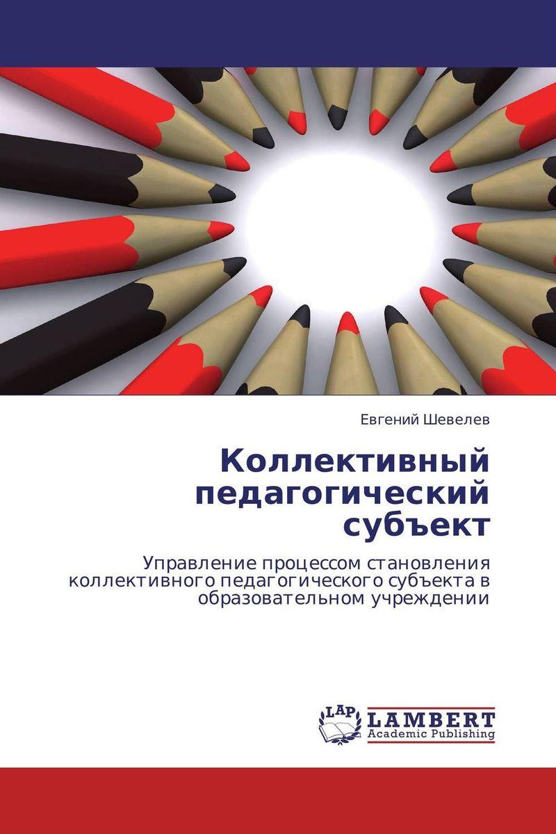 Zakazat.ru: Коллективный педагогический субъект