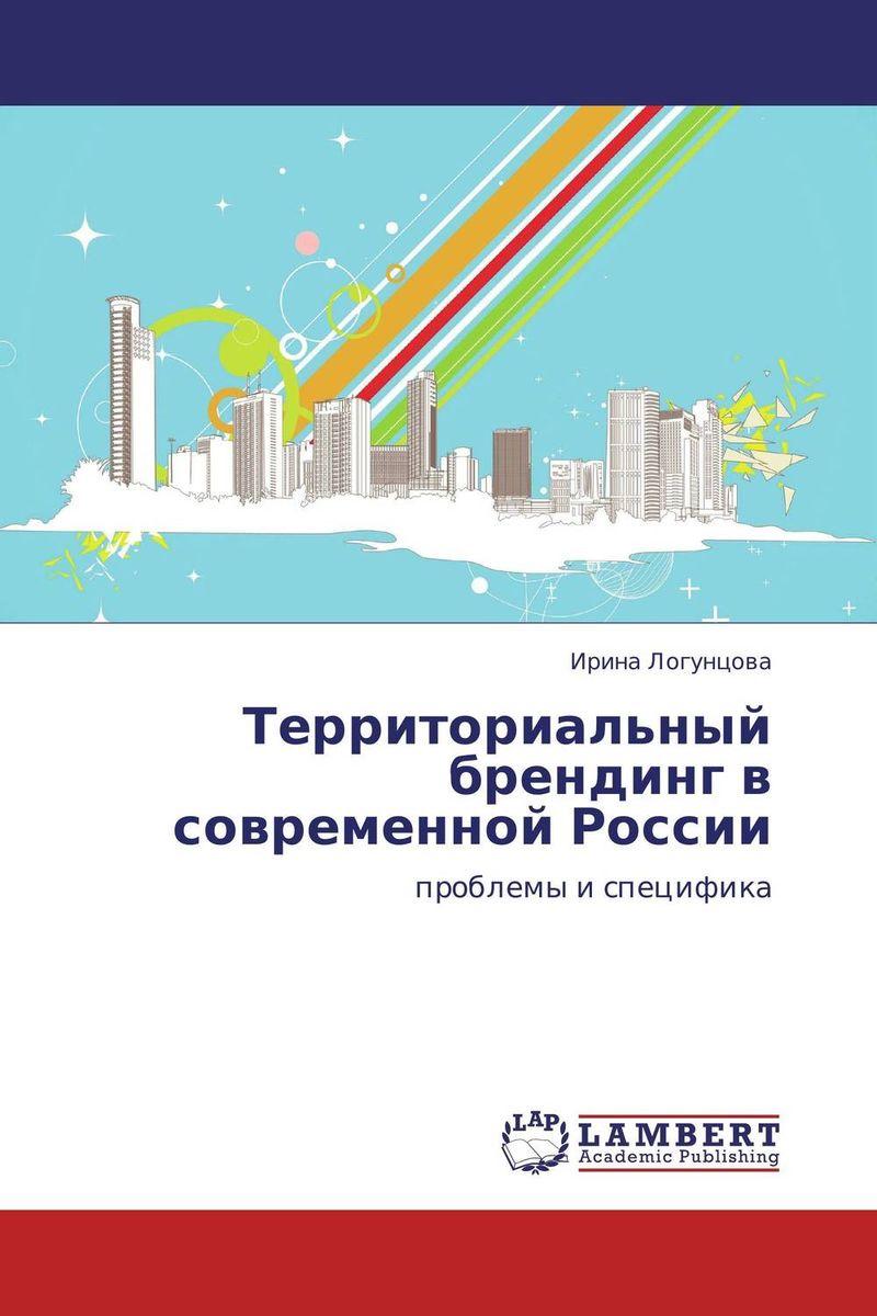 Территориальный брендинг в современной России