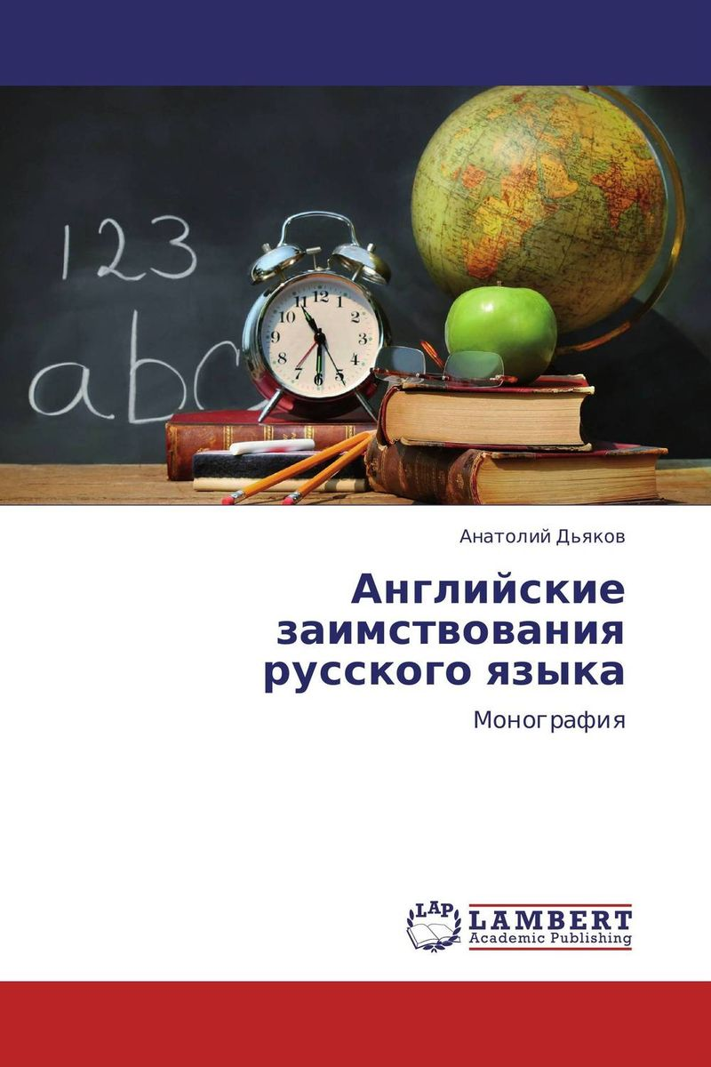 Английские заимствования русского языка