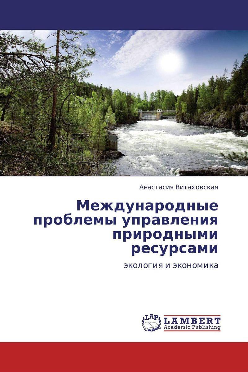Международные проблемы управления природными ресурсами