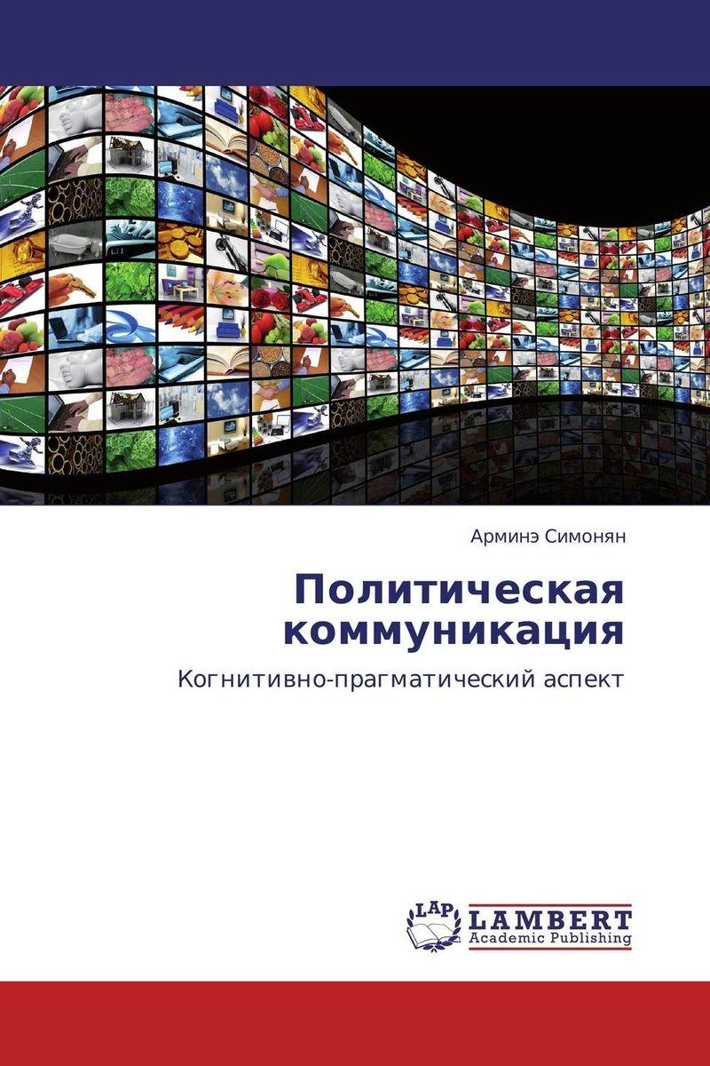Политическая коммуникация программа