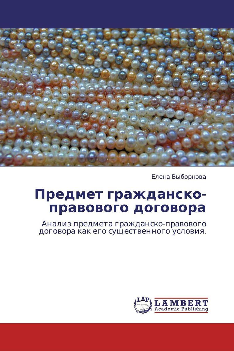 Предмет гражданско-правового договора как можно права категории в в новосибирске