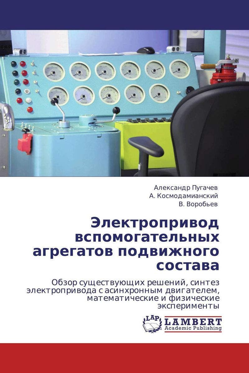 Электропривод вспомогательных агрегатов подвижного состава нива шевроле ремень привода вспомогательных агрегатов в спб