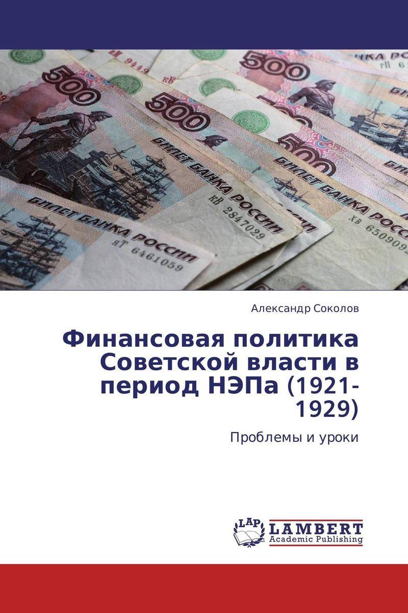 Финансовая политика Советской власти в период НЭПа (1921-1929)