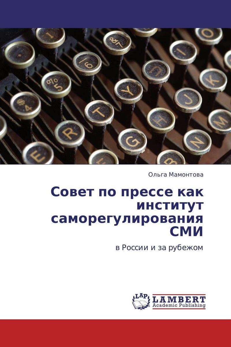 Совет по прессе как институт саморегулирования СМИ фархутдинов р д эффективность саморегулирования в строительстве