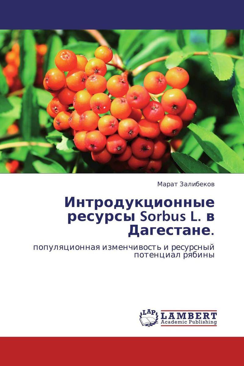 Интродукционные ресурсы Sorbus L. в Дагестане. весь набор для наращивания ногтей на авито в дагестане