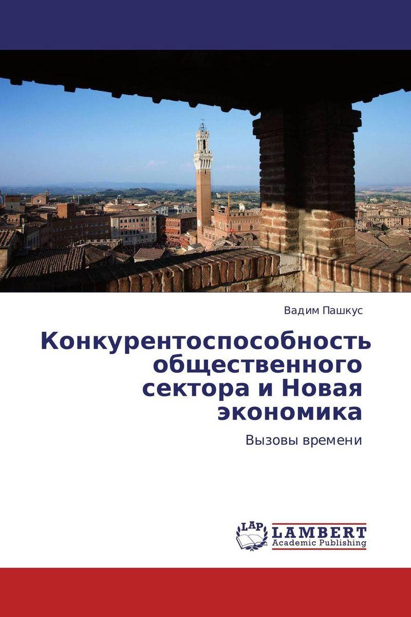 Конкурентоспособность общественного сектора и Новая экономика