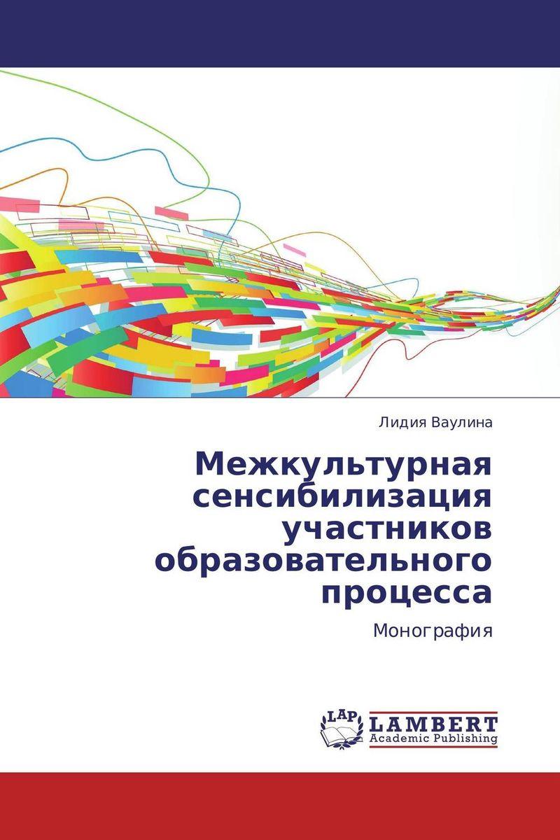 Межкультурная сенсибилизация участников образовательного процесса о в тимашева введение в теорию межкультурной коммуникации