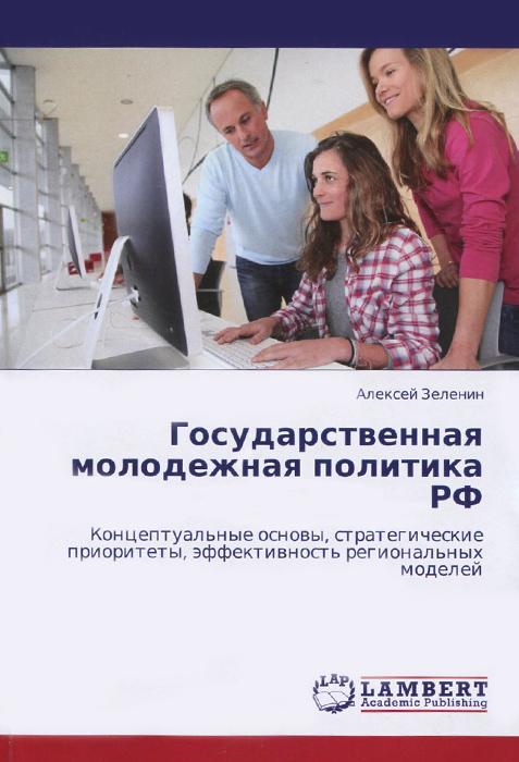 Государственная молодежная политика РФ