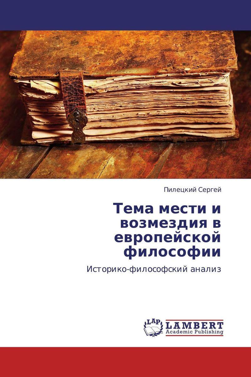 Тема мести и возмездия в европейской философии годы возмездия